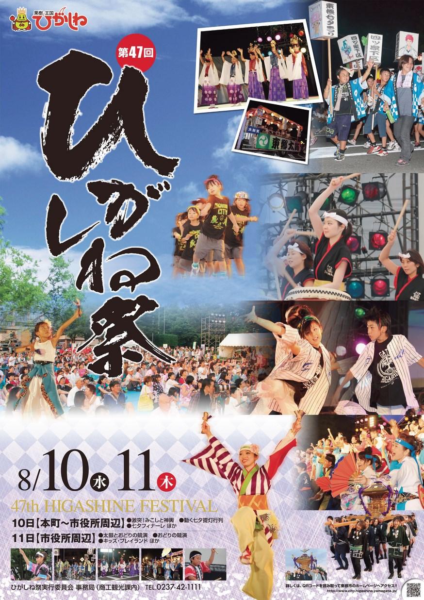 東根市・中央区友好都市提携25周年記念「第47回ひがしね祭 ...