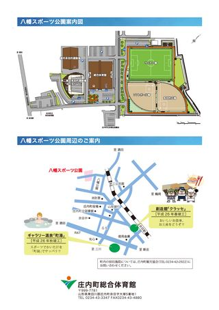 八幡スポーツ公園 | ヤマガタイ...
